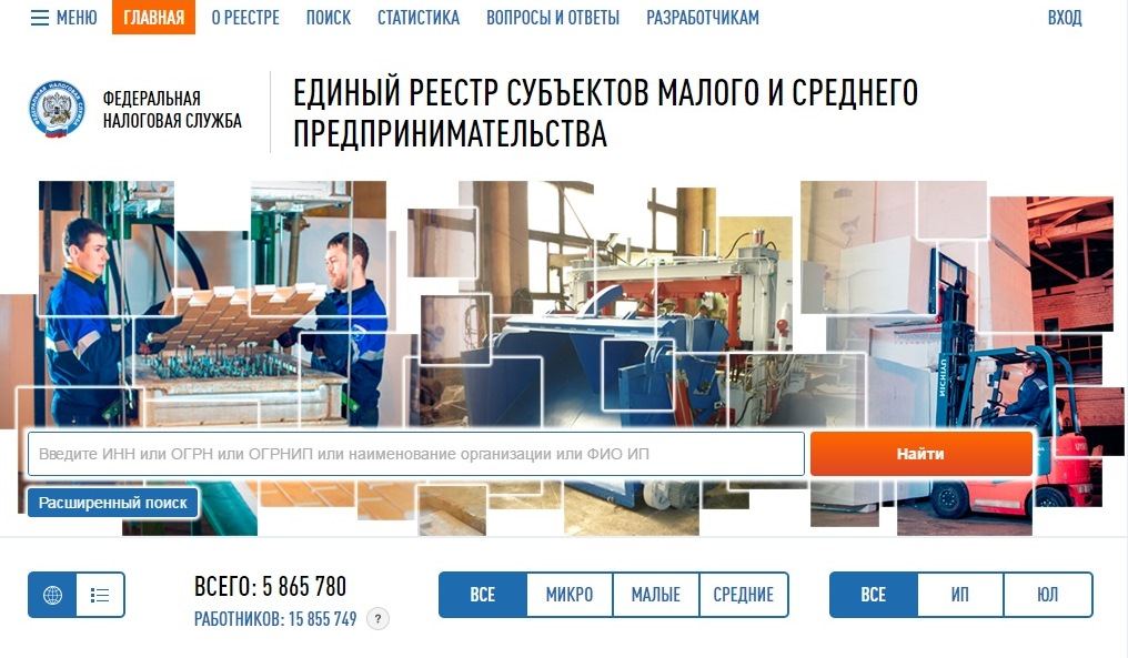 Как получить выписку из реестра малого и среднего предпринимательства официальный сайт