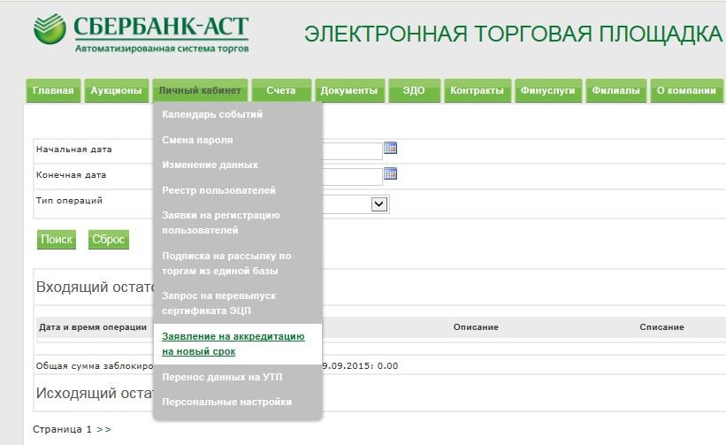 prodl-akkr-sber2.jpg