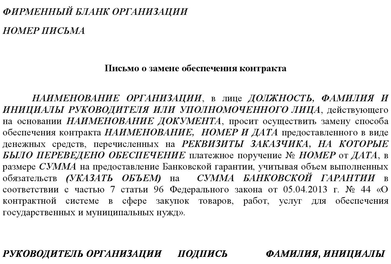 Образец приказа о наказании главного бухгалтера