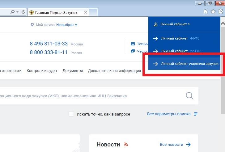 Регистрация ооо на госзакупках порядок и условия регистрации ип